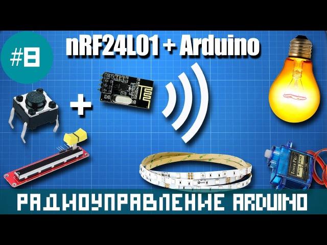 Arduino - дистанционное управление яркостью света и сервоприводом на nRF24L01