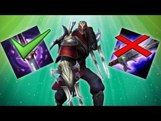 League of Legends Обзор , гайд  , фейл  как играть за зеда ZED