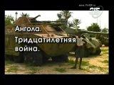 Ангола. Тридцатилетняя война. Фильм первый