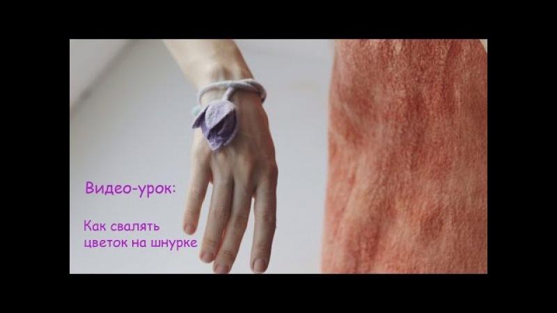 Как свалять цветок на шнурке. Лена Баймут.