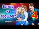 04 серия ВЗГЛЯД ИЗ ПРОШЛОГО детектив 2015
