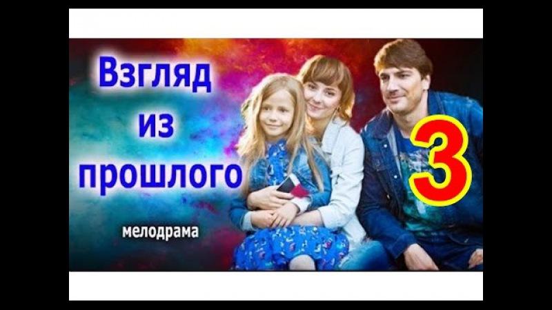 03 серия. ВЗГЛЯД ИЗ ПРОШЛОГО. детектив. 2015