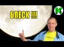 Полная ЛУНА и СИРИУС Canon SX50 HS