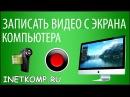 Программы для записи видео с экрана скачать