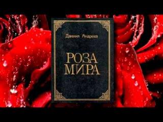 Роза Мира новый цикл. конф.1