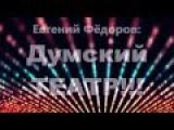 Евгений Федоров Думский Театр! (21.06.2016)