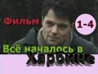Сериал,Всё началось в Харбине,серии 1-4,в ролях,Данила Козловский