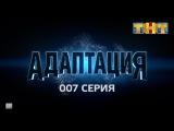 Сериал Адаптация 1 сезон  7 серия  смотреть онлайн видео, бесплатно!