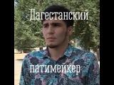 Дагестанский патимейкер