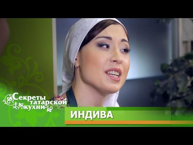 Певица ИНДИВА готовит Картошку по-татарски c куриным филе аджикой, чесноком, майонезом, сыром. Секреты татарской кухни
