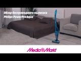 Обзор пылесоса Philips PowerPro Aqua