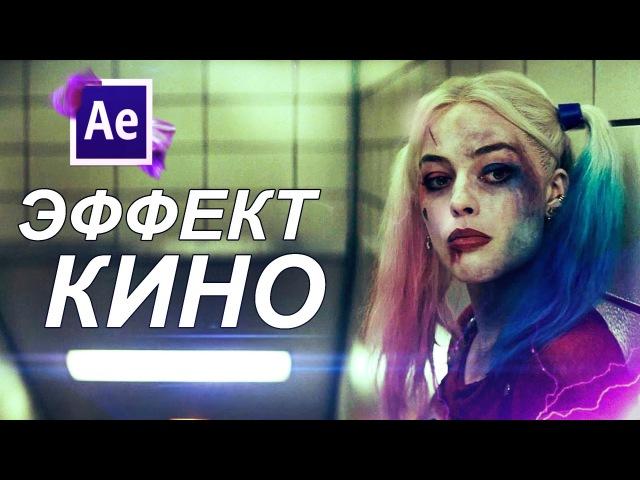 Киношное изображение ЭФФЕКТ КИНО After Effects by nikten