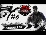 Painkiller Hell &amp Damnation - прохождение #6 (Как приучить дракона) FBG