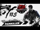 Painkiller Hell &amp Damnation  - прохождение #5 (Вокзальная потасовка) FBG