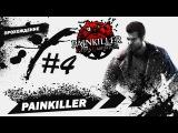 Painkiller Hell &amp Damnation - прохождение #4 (Мыльная опера) FBG