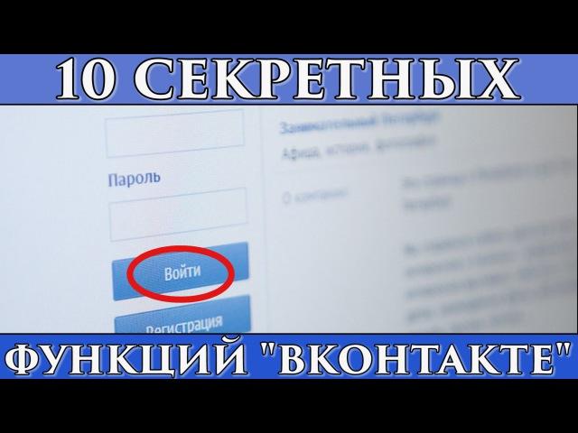 10 СЕКРЕТНЫХ ФУНКЦИЙ САЙТА ВКОНТАКТЕ (ВК)