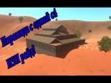 Hurtworld - РЕЙДИМ Пирамиду в пустыне с4 Окупились в 1000