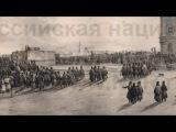 Алексей Кунгуров - Искажение истории Часть 4 Александрийская колонна, Ясен-Пень TV