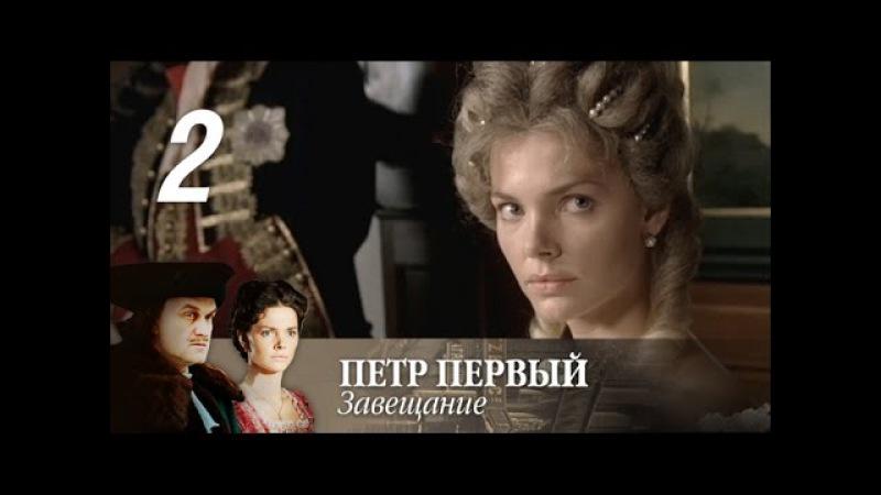 Петр Первый. Завещание. Серия 2 (2011) @ Русские сериалы