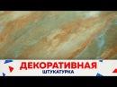 Имитация МРАМОРА декоративной штукатуркой Pietra Antica Видео в реальном времени