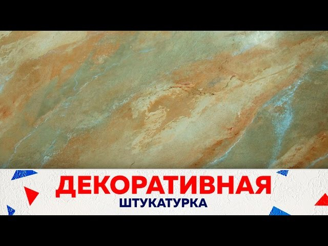 Имитация МРАМОРА декоративной штукатуркой Pietra Antica. Видео в реальном времени .