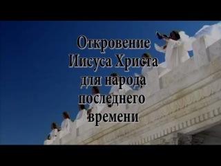 Откровение Иисуса Христа для народа последнего времени (часть 2)