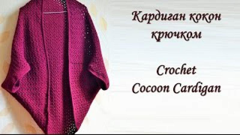 Кардиган кокон крючком Crochet Cocoon Cardigan
