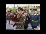 Кремлевские курсанты Присяга СССР 1987