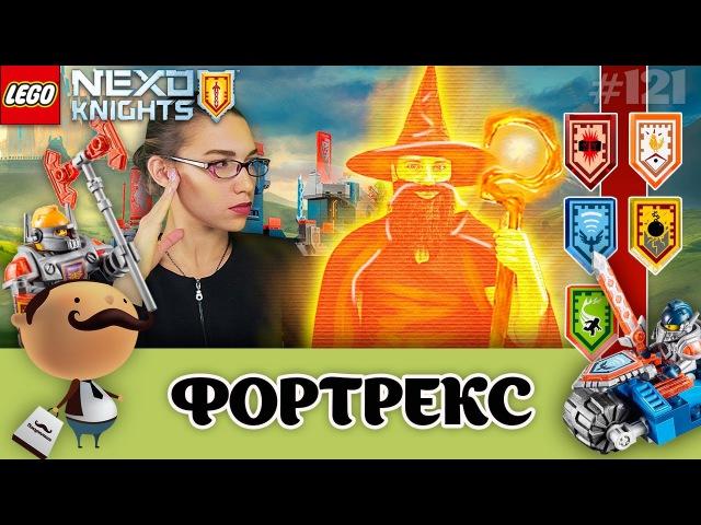 LEGO Nexo Knights 70317 Фортрекс интервью с Мерлоком 2.0 5 щитов для сканирования