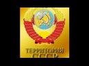 УРА, ЦАРЬ ЖИВ! ТЫ - ГРАЖДАНИН СССР!