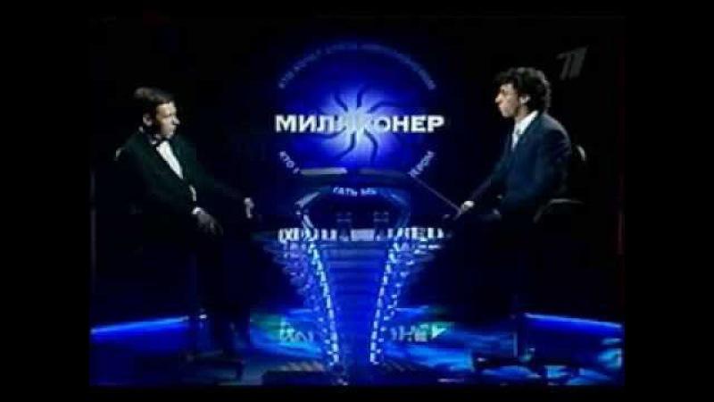 Кто хочет стать миллионером-2 октября 2004(2)