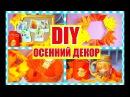 DIY ОСЕННИЙ ДЕКОР КОМНАТЫ Autumn DIY