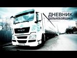 Дневник дальнобойщика - 5 серия 3 сезон 30 серия Время чемпионов