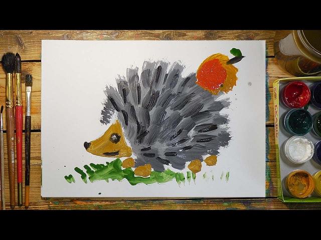 Как нарисовать ЁЖИКА красками   Простые рисунки красками   Урок рисования для детей
