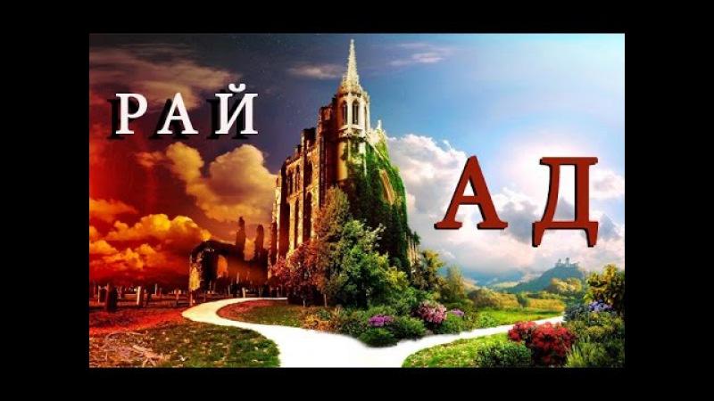 Мудрые притчи - Две дороги   Мудрые притчи Ад и Рай