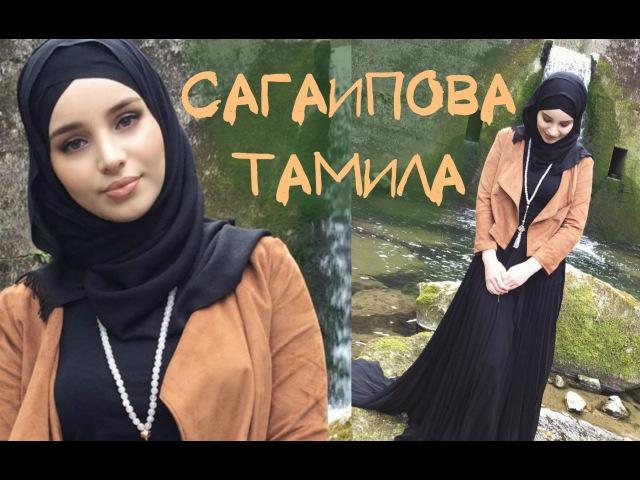 Красавица Тамила Сагаипова 2016. Живой звук