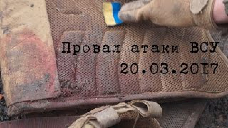 Провал атаки ВСУ 20.03.2017