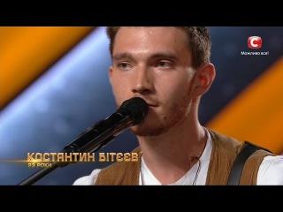 Константин Битеев - «Щечки» (Авторская ) - Золотая кнопка | Второй кастинг «Х-фактор-7»