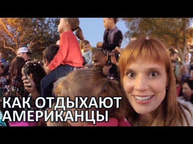 Жизнь в США Как отдыхают американцы руские в США
