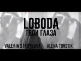 LOBODA  Твои глаза (cover by Valeria Stroynova Ft. Alena Tovstik)