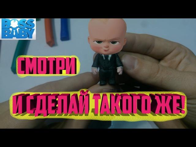 БОСС МОЛОКОСОС своими руками как из популярного мультика фильма Baby BOSS ВЕСЕЛО!