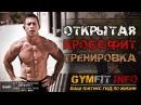 ДЭН БЕЙЛИ CrossFit. КРОССФИТ ТРЕНИРОВКА. (Кроссфит программа от звезды)   RUS, Канал GymFit INFO