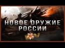 Последние разработки вооружения России которым нет аналогов