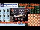 Карякин - Карлсен 9 партия. Выигрывало ли 39.Фb3!?