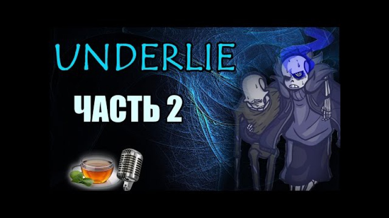 Underlie RUS (Часть 2) (Undertale comic dub) -Андертейл комикс-