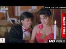 Ala La La Long Full Song   Ram Jaane   Shah Rukh Khan, Juhi Chawla