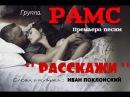 НОВИНКА ПРЕМЬЕРА песни Ивана Поклонского в исполнении группы РАМС