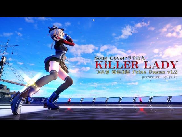 【MMD Kancolle】 KiLLER LADY × Prinz【Ray-MMD Test】