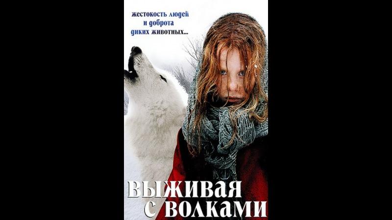 Выживая с волками (Survivre avec les loups, 2007)