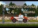Мультики про машинки,игра как мультик. Пожарные гоночные для детей.ч4.Fire Fighters Racing...